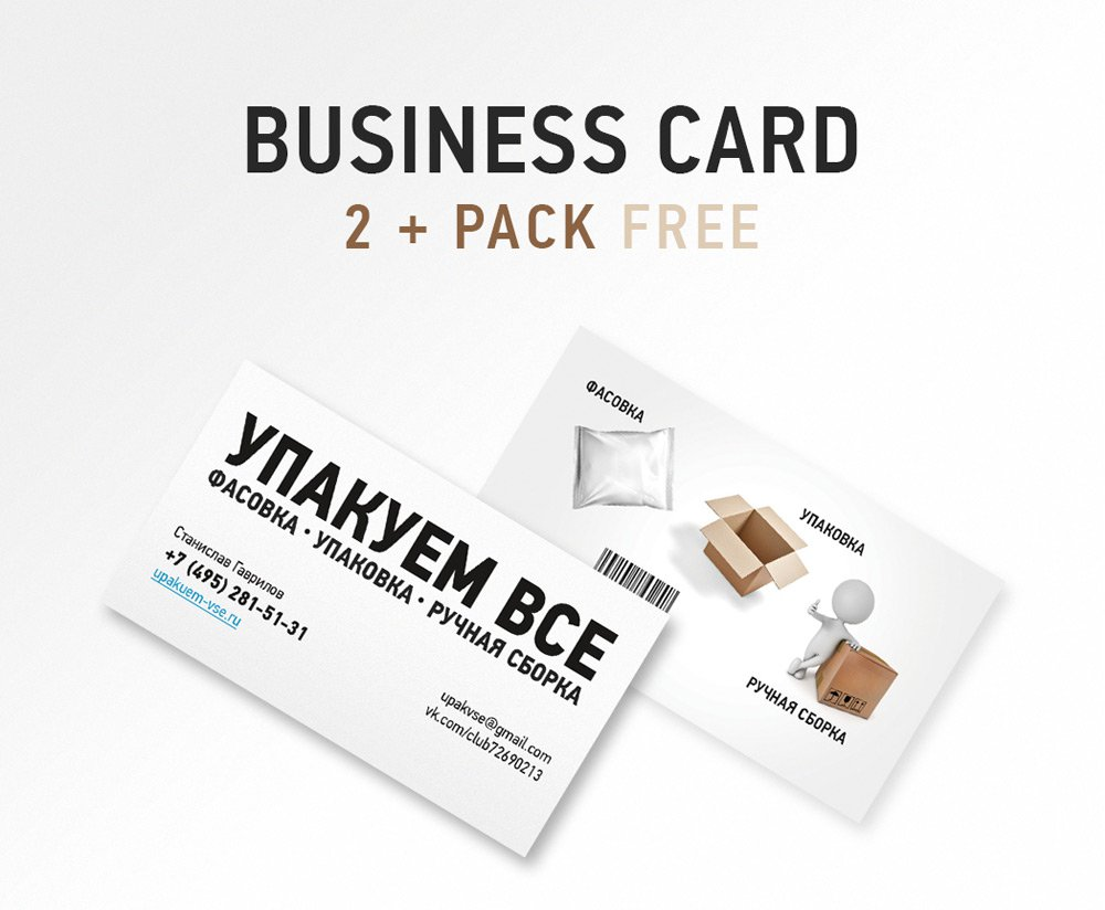 Free Business Card 2